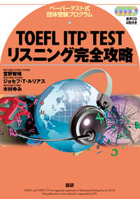 TOEFL ITP TESTリスニング完全攻略 宮野 智靖(著) - 語研