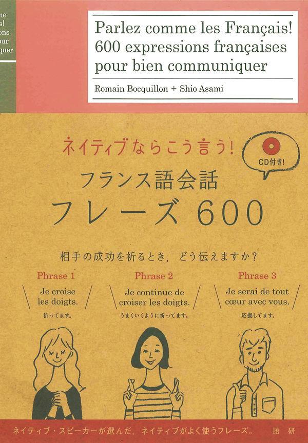 フランス語会話フレーズ600 Romain Bocquillon(著/文) - 語研