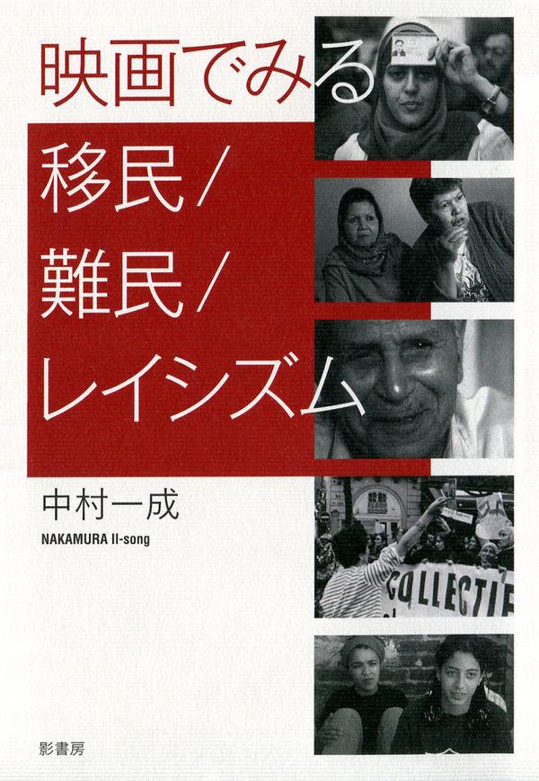 映画でみる移民/難民/レイシズム 中村一成(著/文) - 影書房