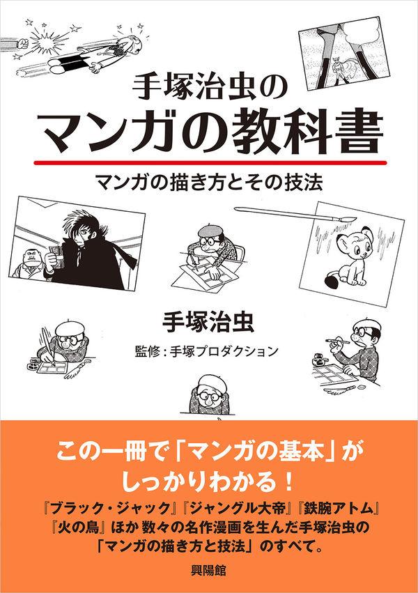 手塚治虫のマンガの教科書 手塚 治虫(著) - 興陽館