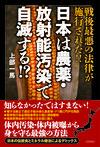 日本は農薬・放射能汚染で自滅する!? - 上部一馬(著/文)   コスモ21
