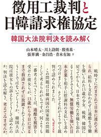 徴用工裁判と日韓請求権協定 山本 晴太(著/文) - 現代人文社 | 版元 ...