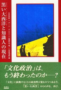 黒い大西洋と知識人の現在 市田良彦(著/文) - 松籟社 | 版元ドットコム