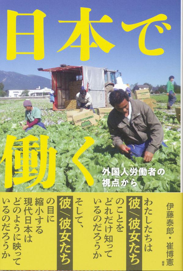 日本で働く 伊藤 泰郎(編著) - 松籟社
