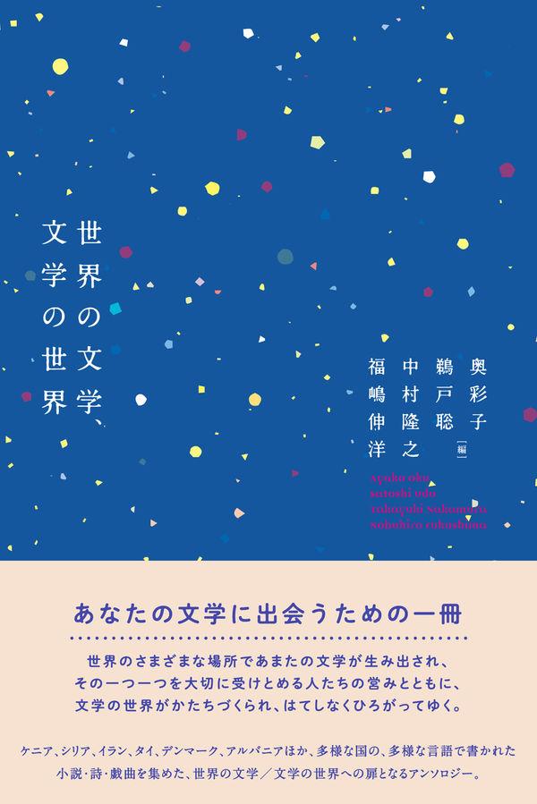 世界の文学、文学の世界 奥 彩子(編) - 松籟社