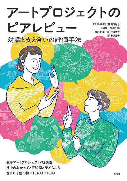 アートプロジェクトのピアレビュー 熊倉 純子(監修) - 水曜社