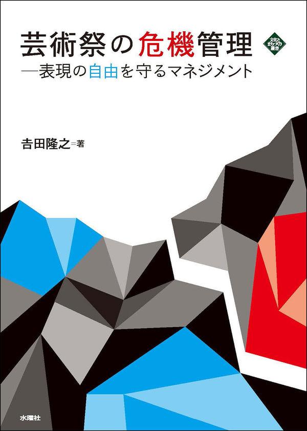 芸術祭の危機管理 吉田 隆之(著) - 水曜社