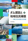 ダム建設と地域住民補償 - 古賀 邦雄(著/文) | 水曜社