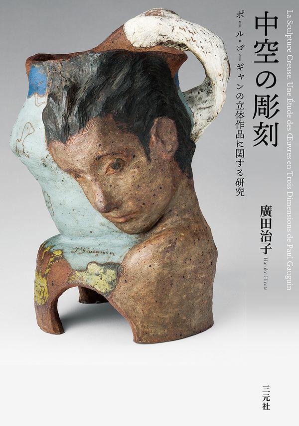 中空の彫刻 廣田治子(著/文) - 三元社