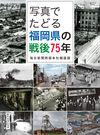 写真でたどる福岡県の戦後75年 - 毎日新聞西部本社報道部(著/文) | 石風社