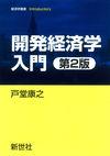開発経済学入門 第2版 - 戸堂 康之(著/文) | 新世社