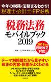 税務・法務モバイルブック2019 - 辻・本郷 税理士法人(編集)   東峰書房