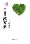 新装版 〈こころ〉に劇的、漢方薬 - 益田総子(著/文) | 同時代社