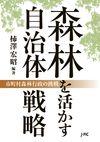 森林を活かす自治体戦略 - 柿澤宏昭(著/文 | 編集)…他3名 | 日本林業調査会