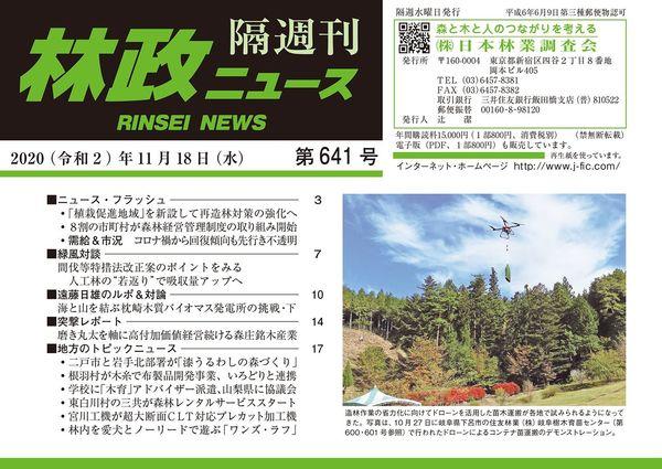 林業 ニュース