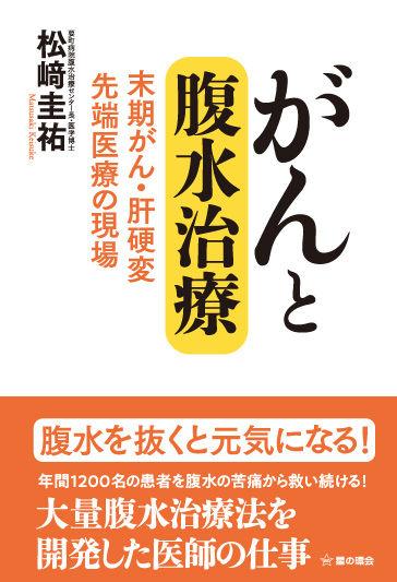 がんと腹水治療 松﨑 圭祐(著/文) - 星の環会 | 版元ドットコム