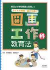 子どもの資質・能力を育む 図画工作科教育法 - 新野貴則(著/文 | 編集)…他1名 | 萌文書林