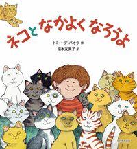 ネコと なかよく なろうよ トミー デ パオラ(著/文) - 光村教育図書