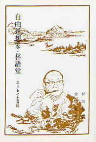自由思想家・林語堂 林 語堂(著/文) - 明徳出版社 | 版元ドットコム