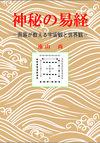 神秘の易経 - 遠山 尚(著/文)   明徳出版社