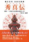 蘇る古代 日本の原点 秀真伝 - 千葉 富三(著/文   編集)   明窓出版