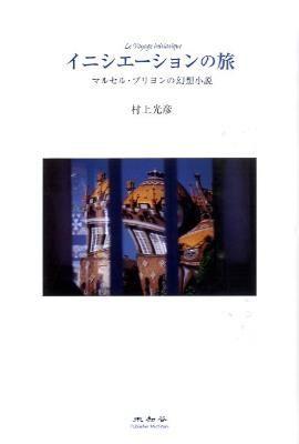 イニシエーションの旅 村上 光彦(著) - 未知谷 | 版元ドットコム