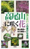 高尾山に咲く花 - 勝山輝男(著/文)…他1名 | 有隣堂