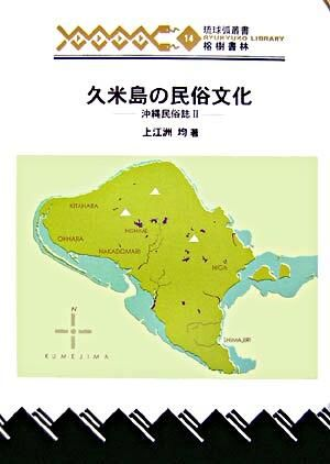 久米島の民俗文化 上江洲 均(著) - 榕樹書林 | 版元ドットコム