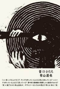 音のかたち 有山 達也(著/文 | 編集 | 企画/原案) - リトルモア