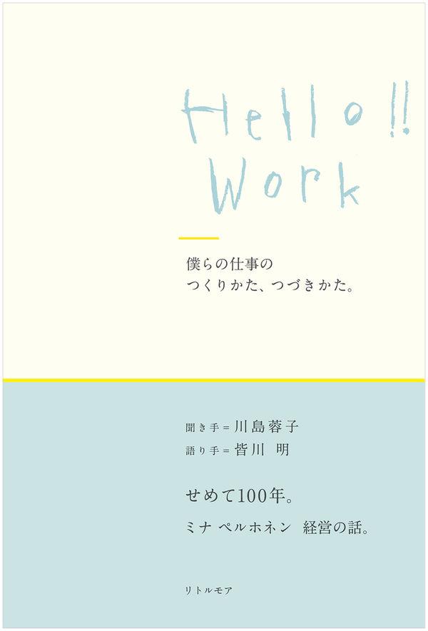 Hello!! Work 僕らの仕事のつくりかた、つづきかた。 川島 蓉子(著/文) - リトルモア