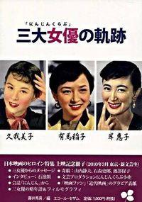 にんじんくらぶ」三大女優の軌跡 : 久我美子有馬稲子岸惠子 藤井 秀男 ...