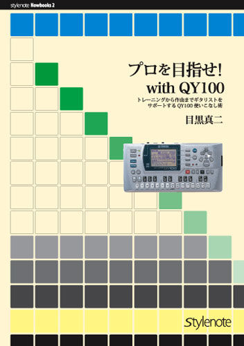 プロを目指せ With QY100 画像1