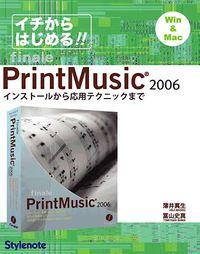 イチからはじめる!! Print Music 2006
