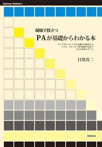 現場で役立つPAが基礎からわかる本