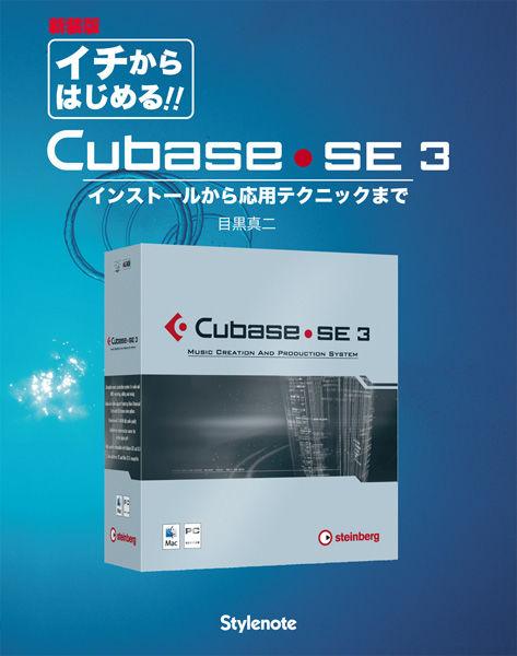 新装版イチからはじめるCubase SE3 画像1