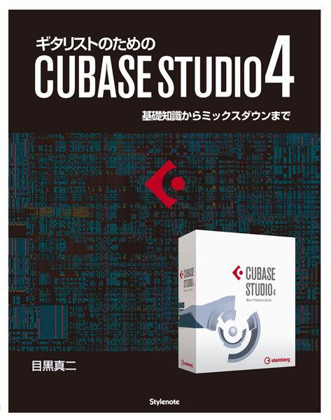 ギタリストのためのCUBASE STUDIO4 画像1