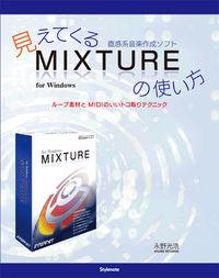 見えてくる直感系音楽ソフトMIXTUREの使い方