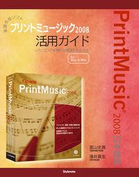 楽譜作成ソフトプリントミュージック2008活用ガイド