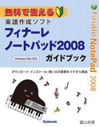無料で使える楽譜作成ソフト・フィナーレノートパッド2008ガイドブック