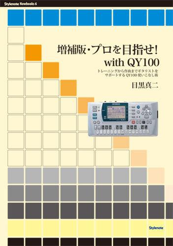 増補版・プロを目指せwith QY100 画像1
