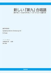新しい『第九』合唱譜