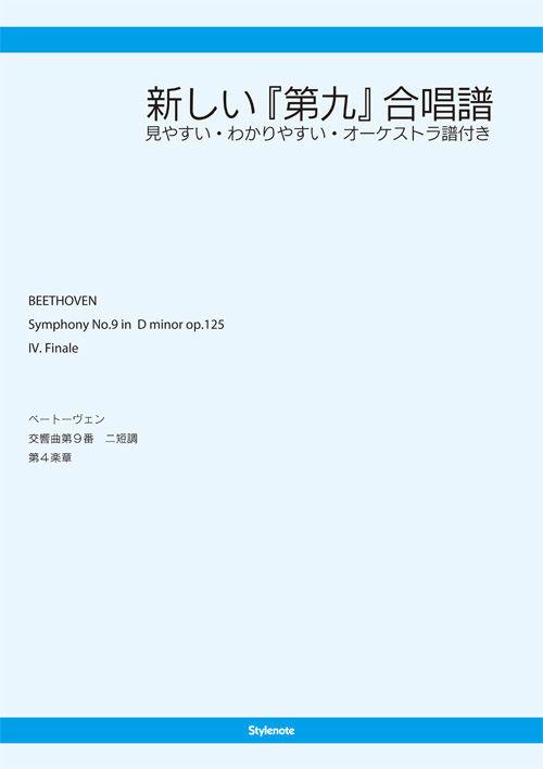 新しい『第九』合唱譜 画像1