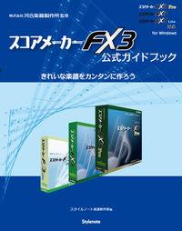 スコアメーカーFX3公式ガイドブック