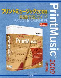 プリントミュージック2009楽譜作成ガイド