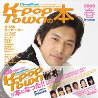韓流・華流総合情報ブック K-POP TOWNの本・2009春