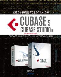 基礎から新機能までまるごとわかるCUBASE5/CUBASE STUDIO5
