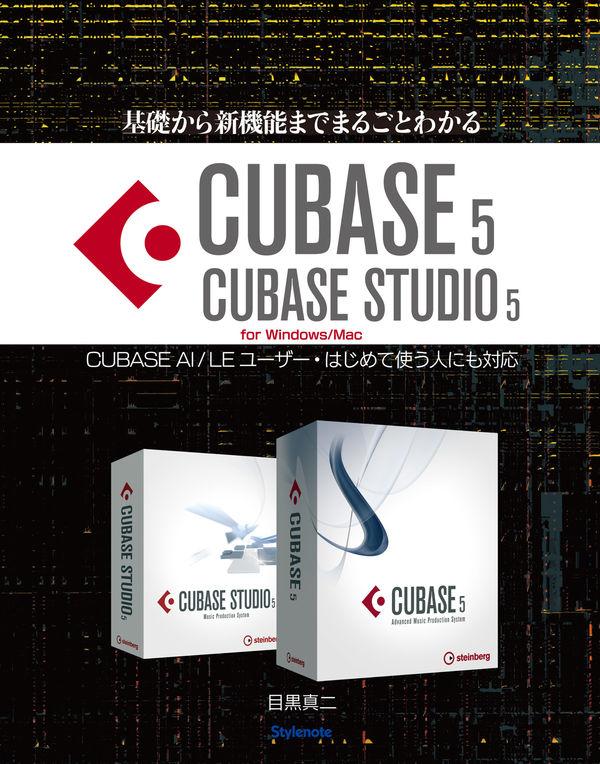 基礎から新機能までまるごとわかるCUBASE5/CUBASE STUDIO5 画像1