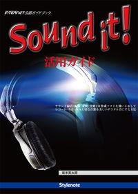 Sound it! 活用ガイド