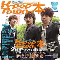 韓流・華流総合情報ブック K-POP TOWNの本・2009夏