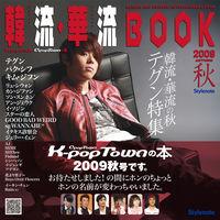 韓流・華流ブック 2009・秋